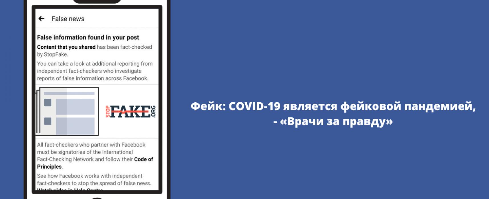 Фейк: COVID-19 является фейковой пандемией, — «Врачи за правду»