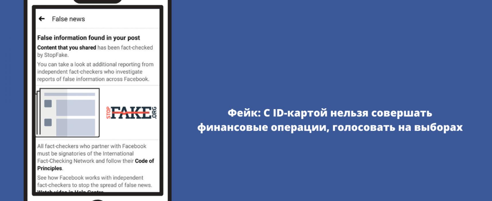 Фейк: С ID-картой нельзя совершать финансовые операции, голосовать на выборах