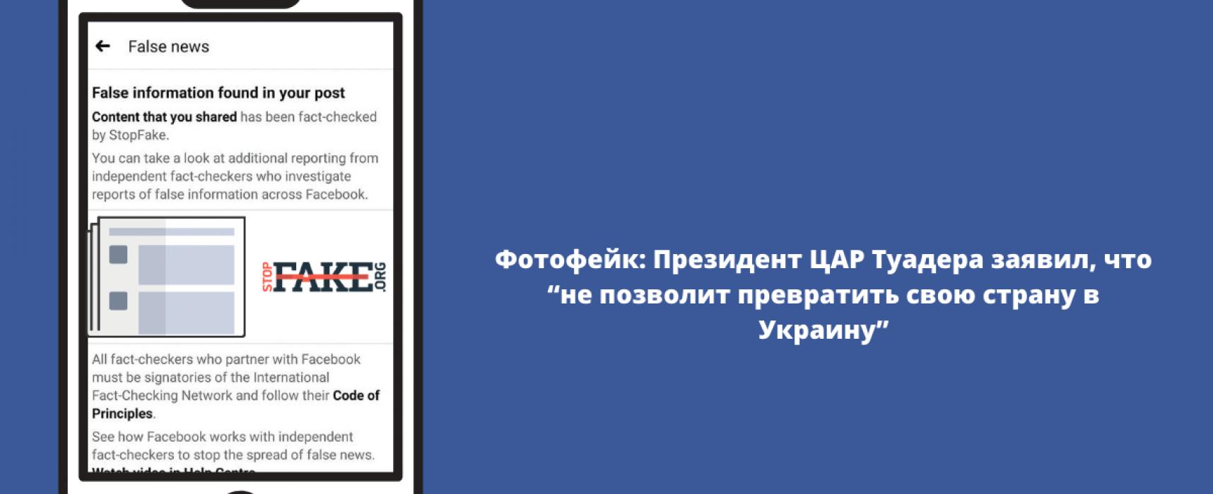 Фотофейк: Президент ЦАР Туадера заявив, що «не дозволить перетворити свою країну на Україну»