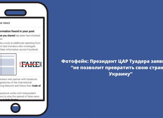 """Фотофейк: Президент ЦАР Туадера заявил, что """"не позволит превратить свою страну в Украину"""""""