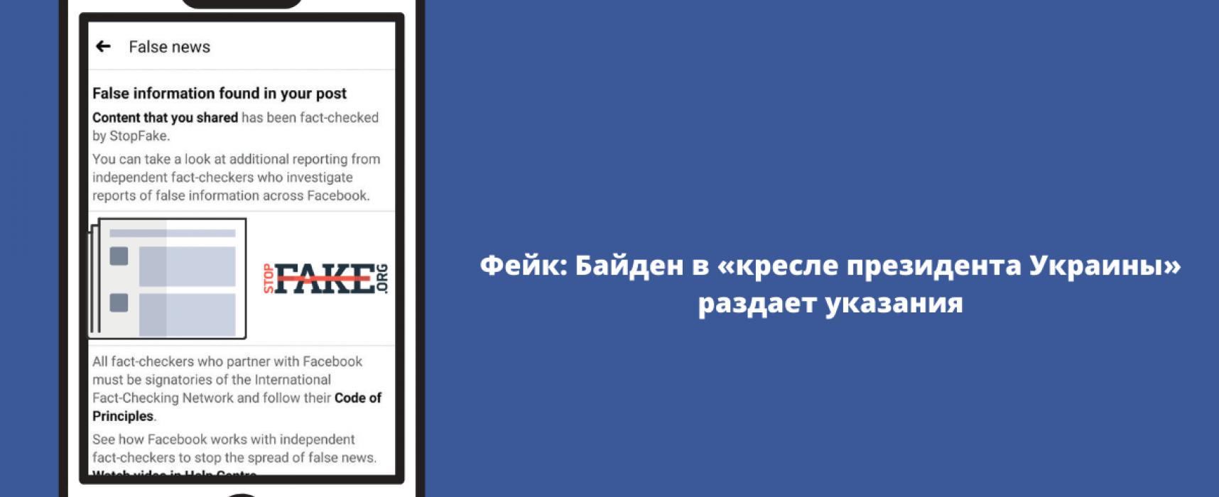 Фейк: Байден в «кресле президента Украины» раздает указания