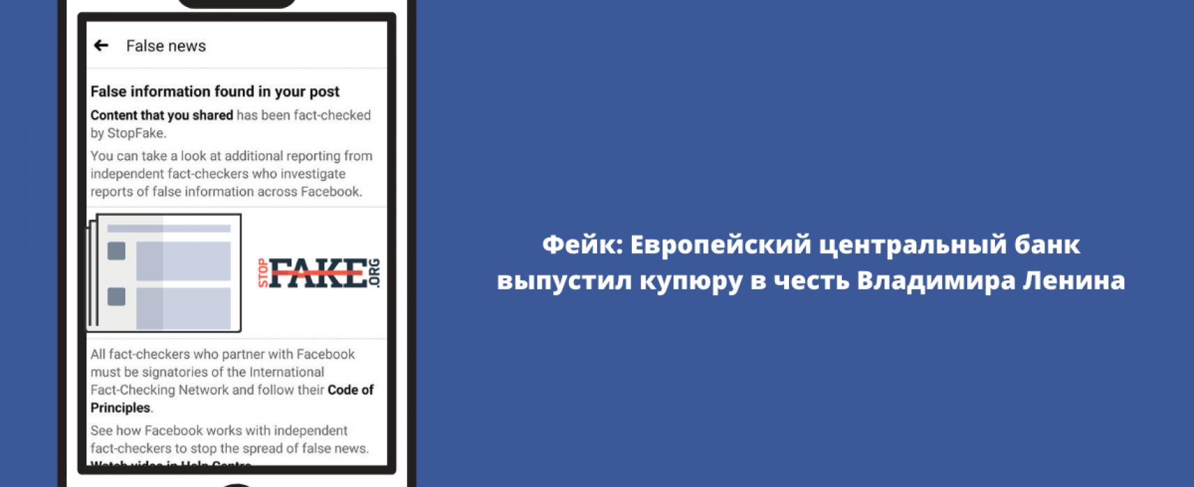 Фейк: Европейский центральный банк выпустил купюру в честь Владимира Ленина