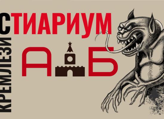 Бестіаріум Кремлезіс A – Б