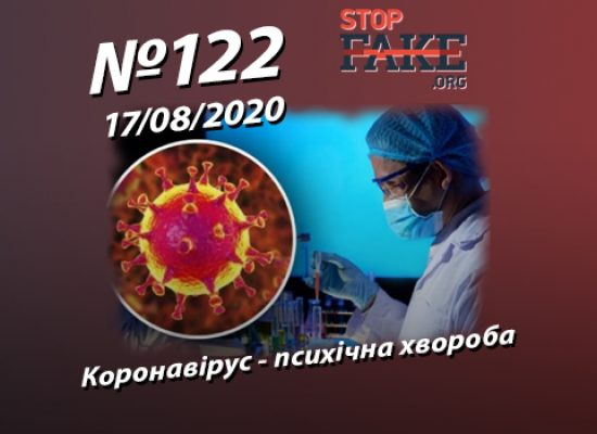 Коронавірус – психічна хвороба – StopFake.org