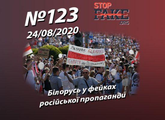 Білорусь у фейках російської пропаганди – StopFake.org