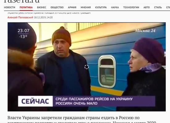 Фейк: Жителям Крыма и «ЛДНР» нужны загранпаспорта для въезда в Украину
