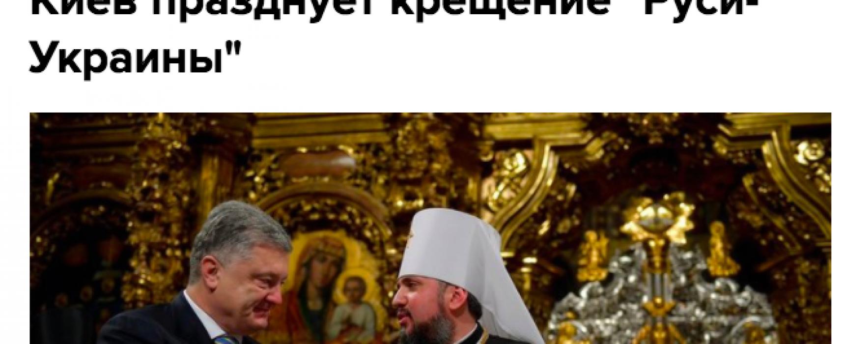 Манипуляция: «Была, оказывается, такая страна» — зачем Киев празднует крещение «Руси-Украины»