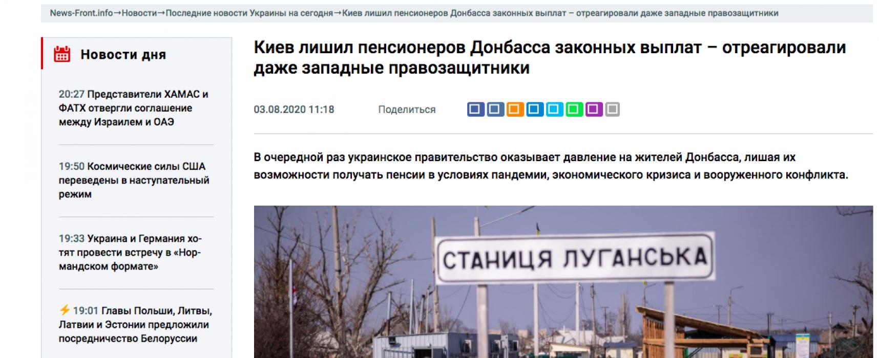 Манипуляция: Киев лишил пенсионеров Донбасса законных выплат– отреагировали даже западные правозащитники