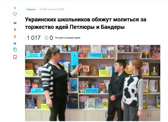 Distortion: Nationalism, Anthems and Prayers in Ukrainian Public Schools