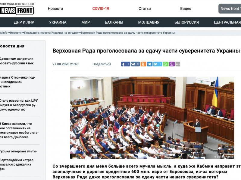 Fake: EU gewährt der Ukraine Geld im Tausch gegen die Aufgabe ihrer Souveränität