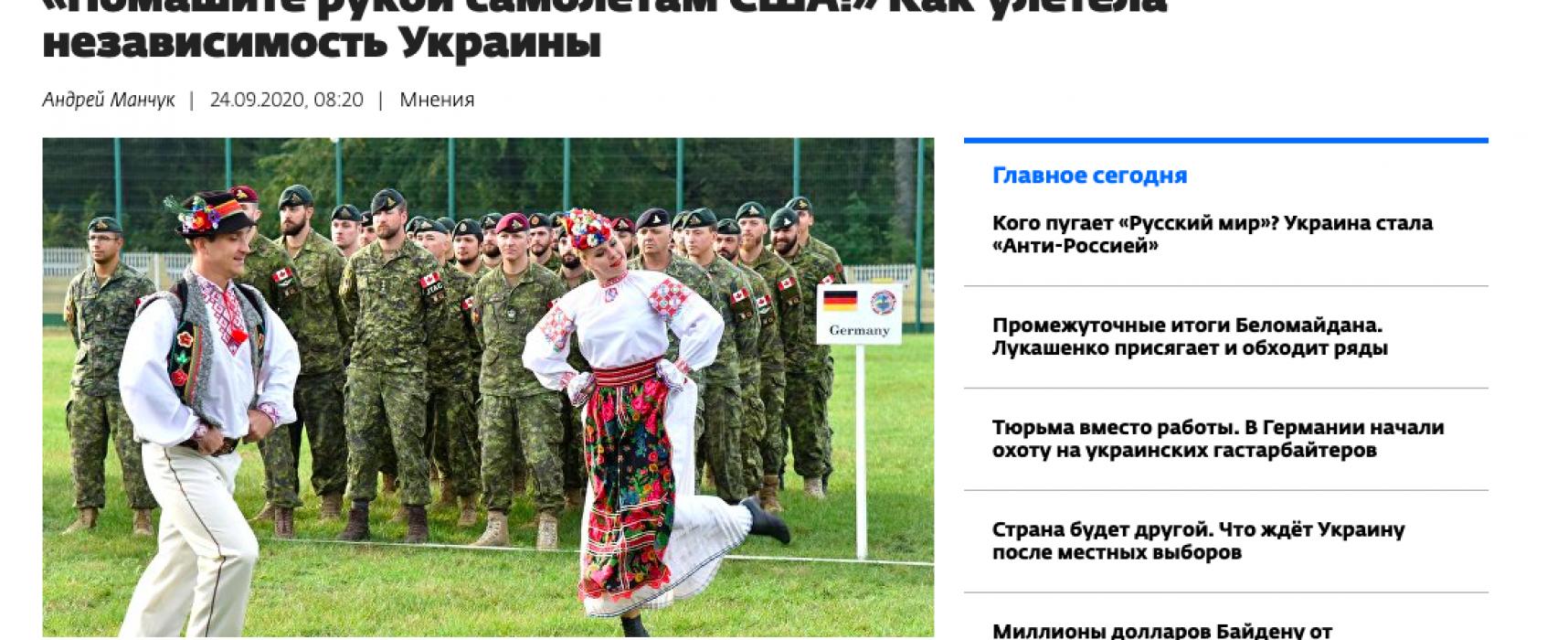 Фейк: Війська НАТО в Україні знаходяться «незаконно» – це «окупація»