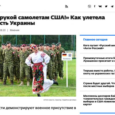 Fake: Illegale NATO-Truppen in der Ukraine – Ukraine unter Besatzung