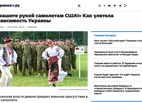 Фейк: Войска НАТО в Украине находятся «незаконно» – это «оккупация»