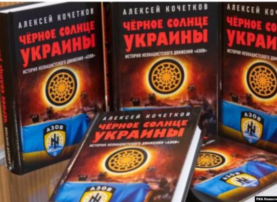 «Черное солнце Украины» – концентрированная фальсификация