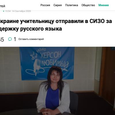 Фейк: Украина «бросает за решетку» учителей русского языка