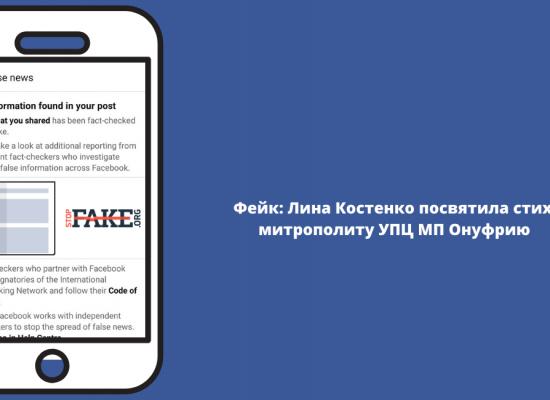 Фейк: Лина Костенко посвятила стихи митрополиту УПЦ МП Онуфрию
