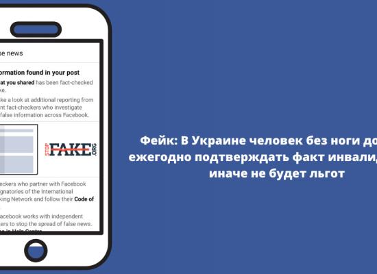 Фейк: В Украине человек без ноги должен ежегодно подтверждать факт инвалидности, иначе не будет льгот
