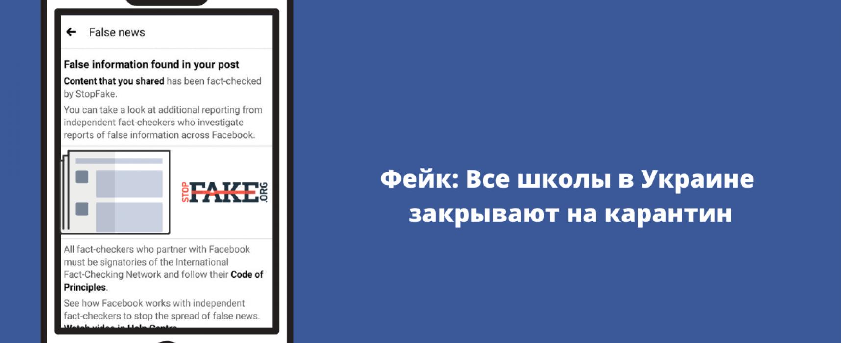 Фейк: Усі школи в Україні закривають на карантин