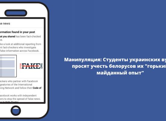 Манипуляция: Студенты украинских вузов просят учесть белорусов их «горький майданный опыт»