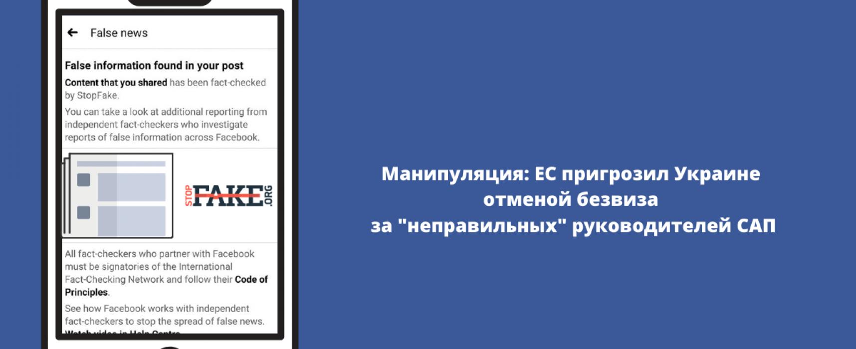 Фейк: В Евросоюзе начали процедуру по отмене безвиза для Украины