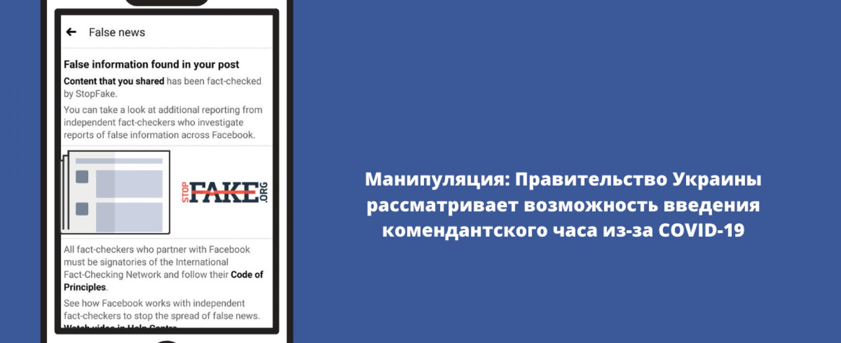 Маніпуляція: Уряд України розглядає можливість введення комендантської години через COVID-19