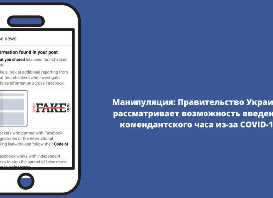 Манипуляция: Правительство Украины рассматривает возможность введения комендантского часа из-за COVID-19