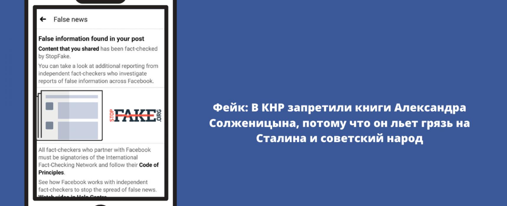 Фейк: В КНР запретили книги Александра Солженицына, потому что он льет грязь на Сталина и советский народ