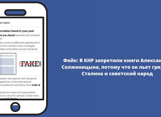 Фейк: У КНР заборонили книги Олександра Солженіцина, тому що він поливає брудом Сталіна і радянський народ