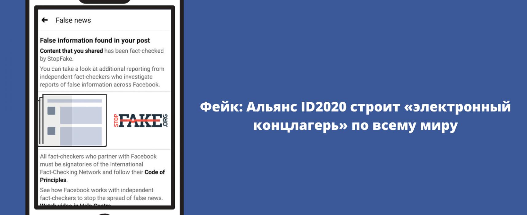 Фейк: Альянс ID2020 строит «электронный концлагерь» по всему миру