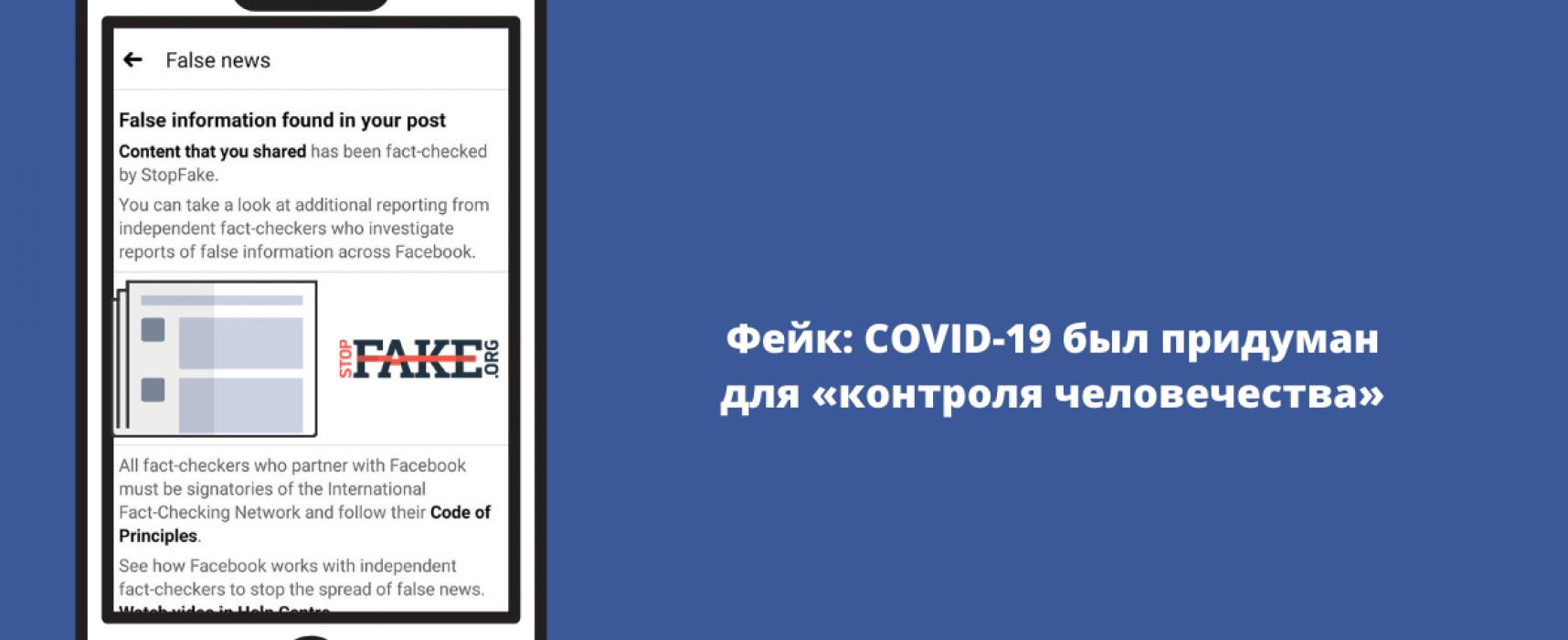 Фейк: COVID-19 был придуман для «контроля человечества»