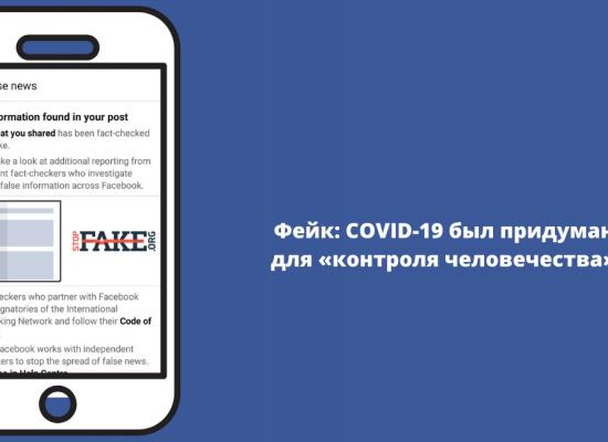 Фейк: COVID-19 придумано для «контролю людства»