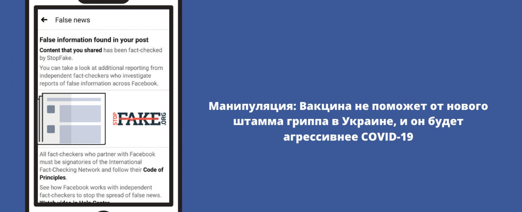 Манипуляция: Вакцина не поможет от нового штамма гриппа в Украине, который будет агрессивнее COVID-19