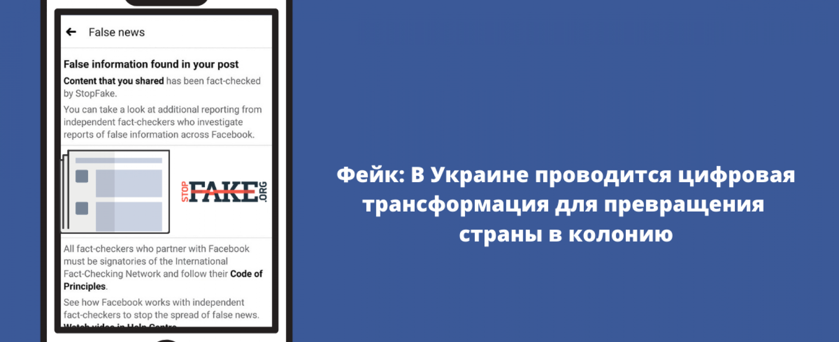 Фейк: В Украине проводится цифровая трансформация для превращения страны в колонию