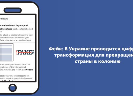 Фейк: В Україні проводиться цифрова трансформація для перетворення країни в колонію