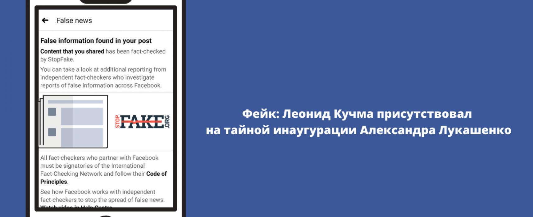 Фейк: Леонід Кучма був присутнім на таємній інавгурації Олександра Лукашенка