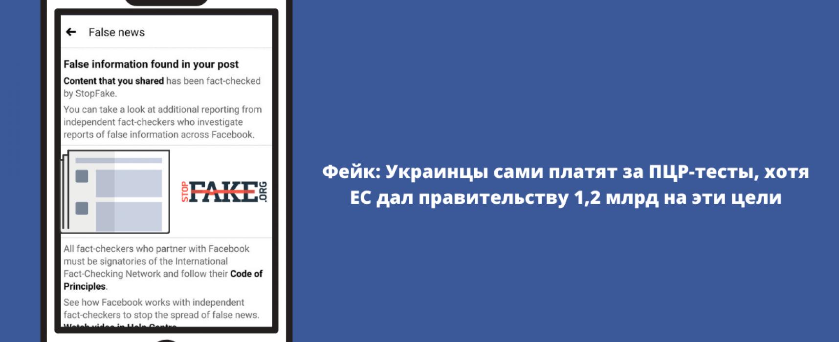 Фейк: Украинцы сами платят за ПЦР-тесты, хотя ЕС дал правительству 1,2 млрд на эти цели
