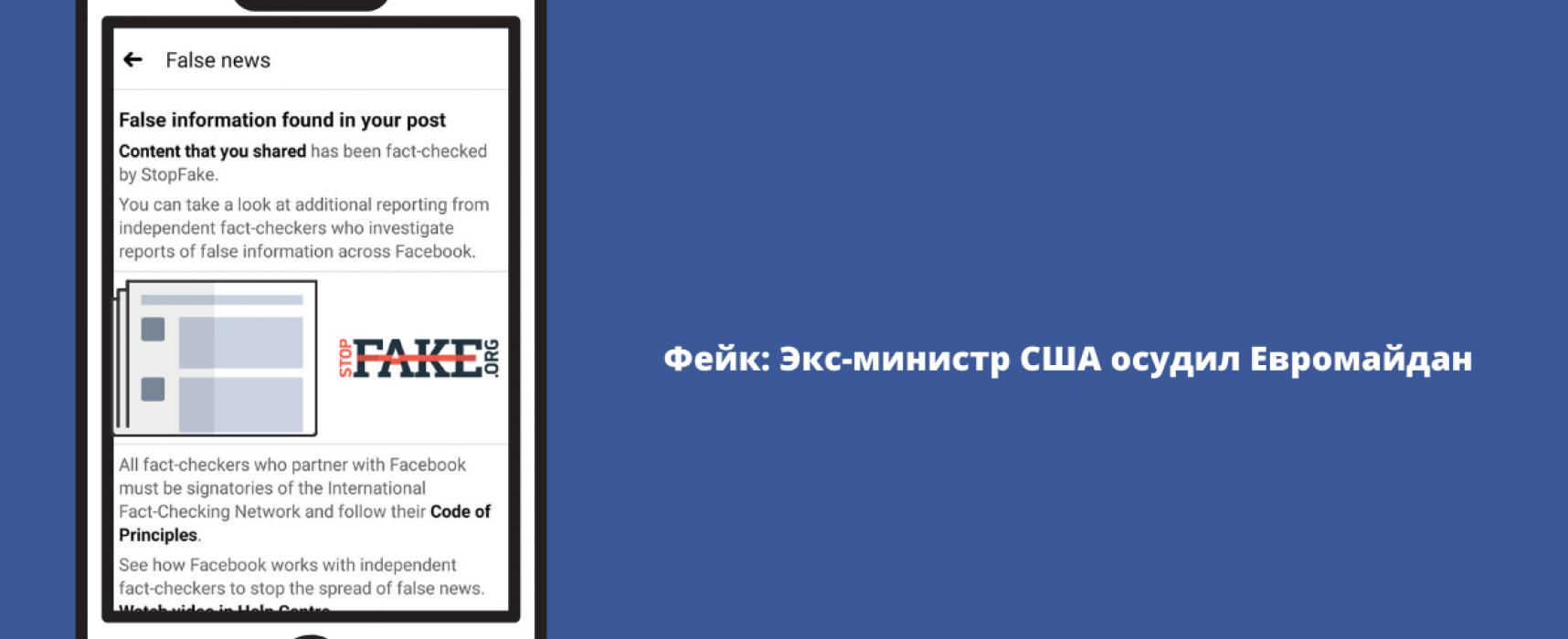 Фейк: Экс-министр США осудил Евромайдан