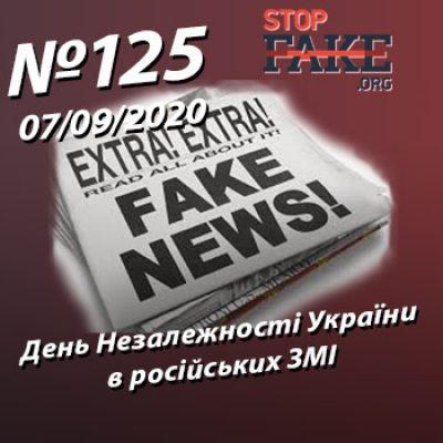 День Незалежності України в російських ЗМІ – StopFake.org
