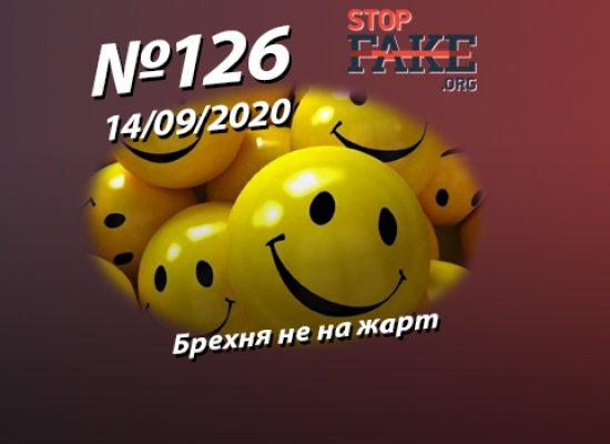 Брехня не на жарт – StopFake.org
