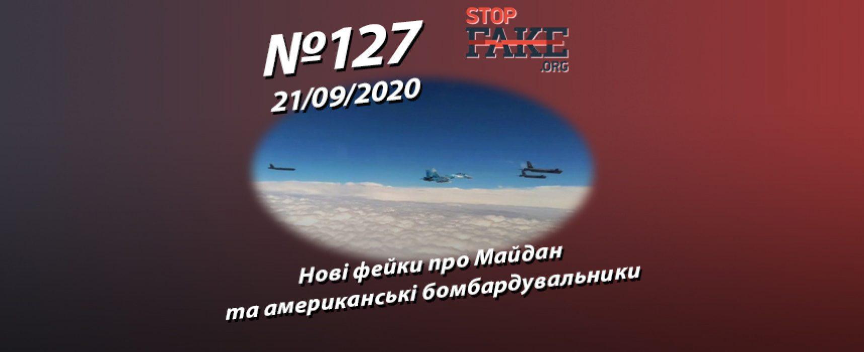 Нові фейки про Майдан та американські бомбардувальники – StopFake.org