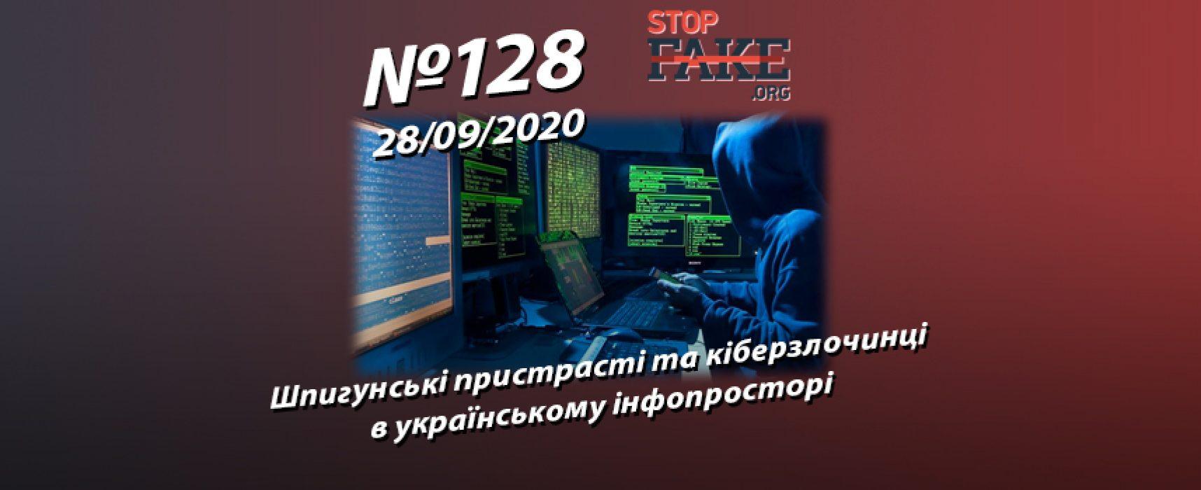 Шпигунські пристрасті та кіберзлочинці в українському інфопросторі – StopFake.org