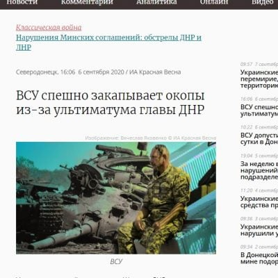 Fake: Ukrainian Military Abandon Positions after Separatist Issued Ultimatum