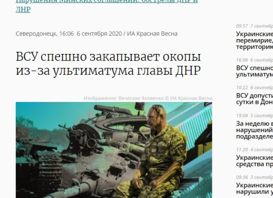 Fake: Ukrainian Military Abandon Positions after Separatist Issued Ultimatum