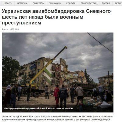 Манипуляция: ВСУ нанесли авиаудар по Снежному