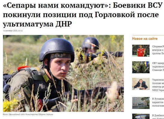 Фейк: Украинские военные покинули укрепления под Горловкой после ультиматума «ДНР»