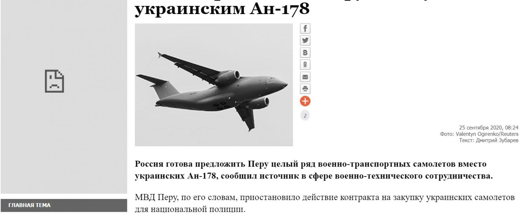 Falso: Perú suspendió el contrato para la compra de aviones ucranianos AN-178