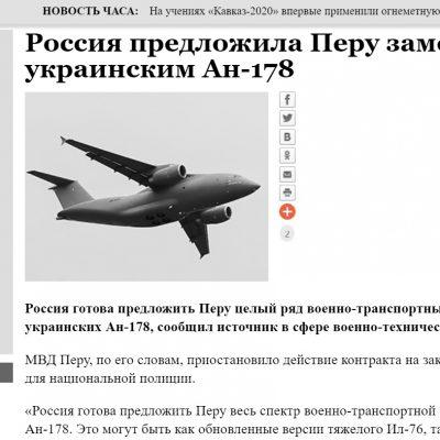 Фейк: У Перу призупинили контракт на закупівлю українських літаків Ан-178