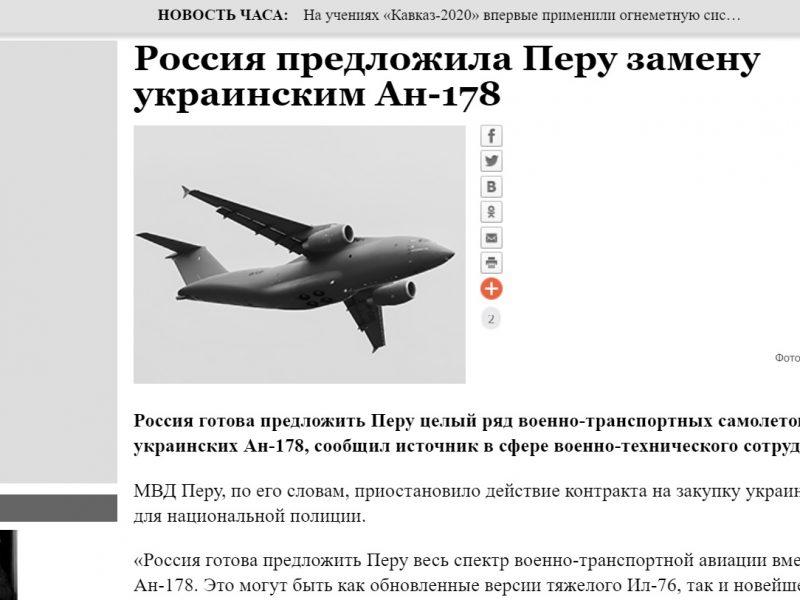 Фейк: В Перу приостановили контракт на закупку украинских самолетов Ан-178