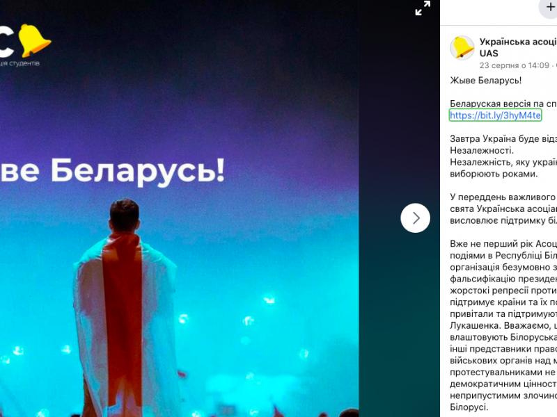 Manipulace: Studenti ukrajinských univerzit vyzívají Bělorusy, aby se poučili z hořké zkušenosti Majdanu