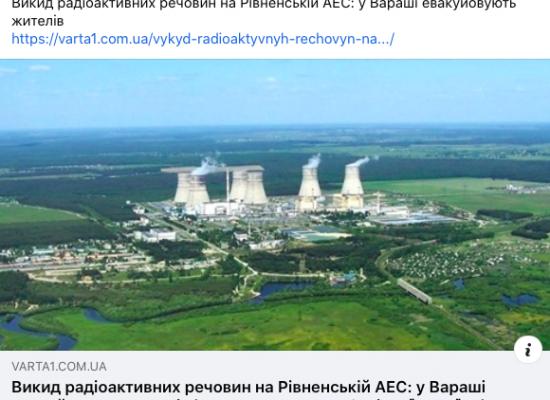 Fake: W Rówieńskiej Elektrowni Jądrowej doszło do sytuacji nadzwyczajnej. Mieszkańcy są ewakuowani